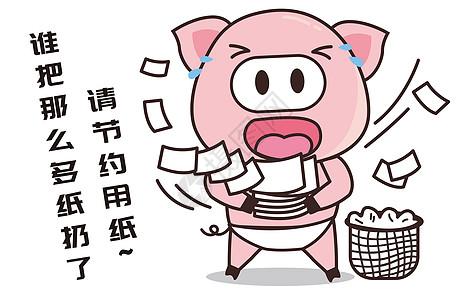 猪小胖卡通形象节约用纸配图图片