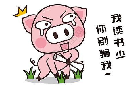 猪小胖卡通形象悲愤配图图片