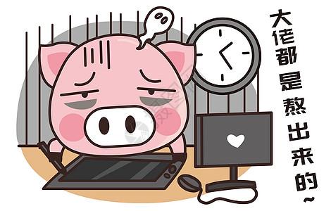 猪小胖卡通形象熬夜配图图片