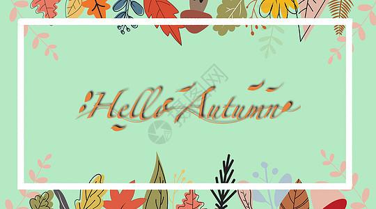 秋天元素边框图片