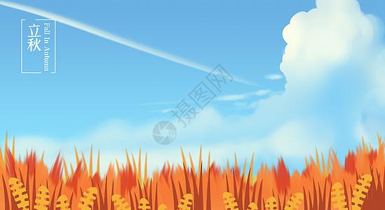 立秋农场手绘图片