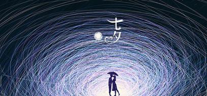 手绘七夕情人节图片