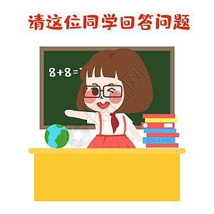 萌小妮卡通形象回答问题配图图片