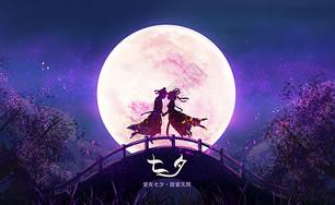 七夕浪漫背景手绘图片