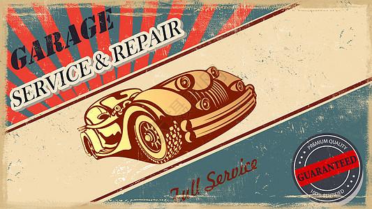 复古汽车张贴画海报图片