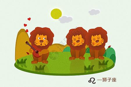 爱情狮子座图片