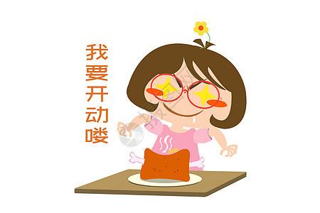 木木酱卡通形象吃饭配图图片