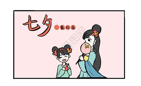 七夕之戴红花图片