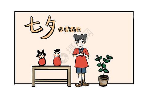 七夕之供奉磨喝乐图片