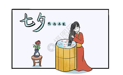 七夕之煎汤沐发图片