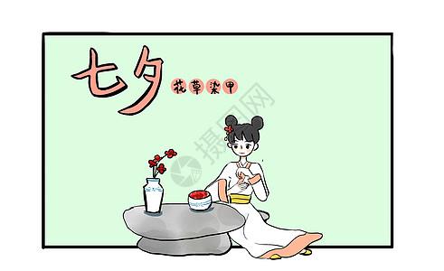 七夕之花草染甲图片