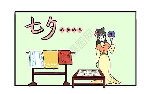 七夕之晒书晒衣图片