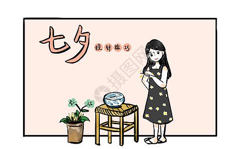 七夕之投针验巧图片