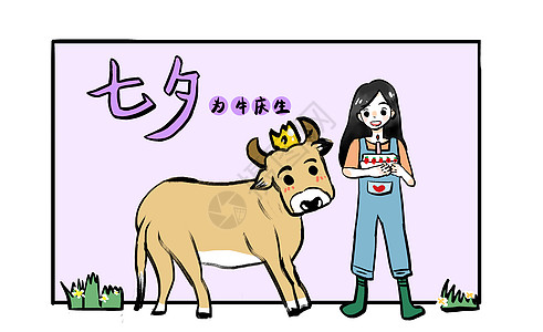 七夕之为牛庆生图片