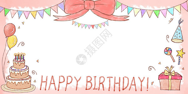生日快乐边框背景图片