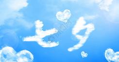 七夕创意云朵字图片