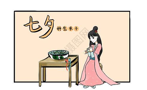 七夕之种生求子图片