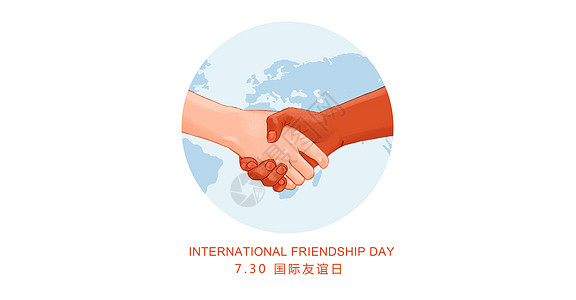 国际友谊日图片