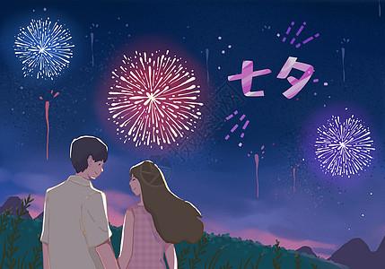 七夕看烟花图片