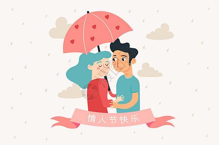 情人节情侣图片