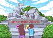 唐山大地震42周年祭图片
