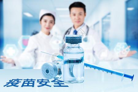 疫苗安全图片