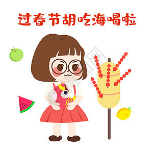 萌小妮卡通形象春节配图图片