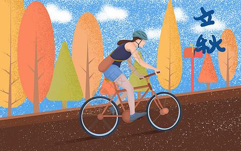 立秋骑自行车图片