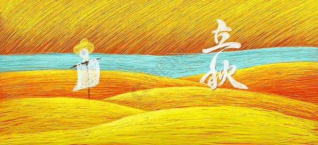 手绘稻谷立秋图片
