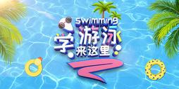 创意游泳场景图片