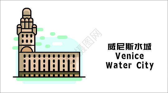 威尼斯水城图片