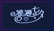 浪漫七夕场景图片