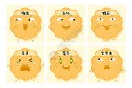 中秋节创意卡通月饼表情图片