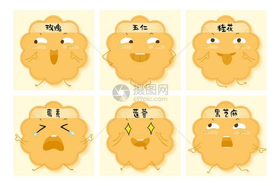 中秋节创意卡通月饼表情