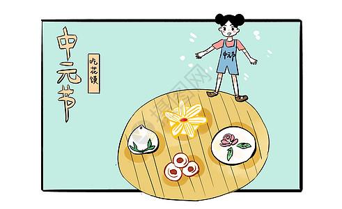 中元节之吃花馍图片