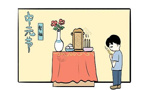 中元节之祭祖图片