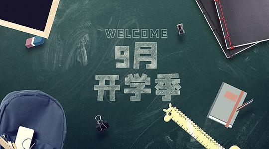 开学季背景图片