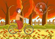 立秋女孩骑行图片