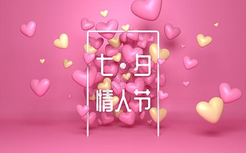 七夕情人节背景图片