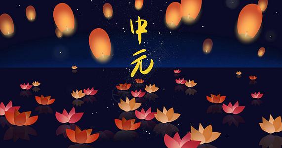 中元节花灯图片