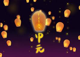 中元节孔明灯图片