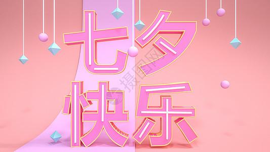 七夕快乐图片