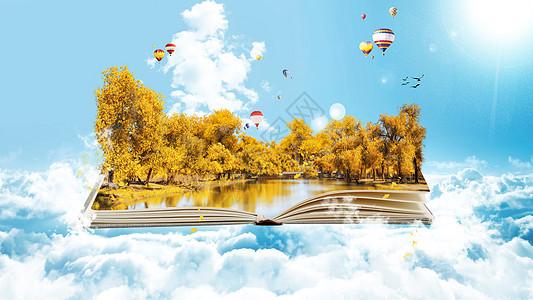 创意山水风景图片