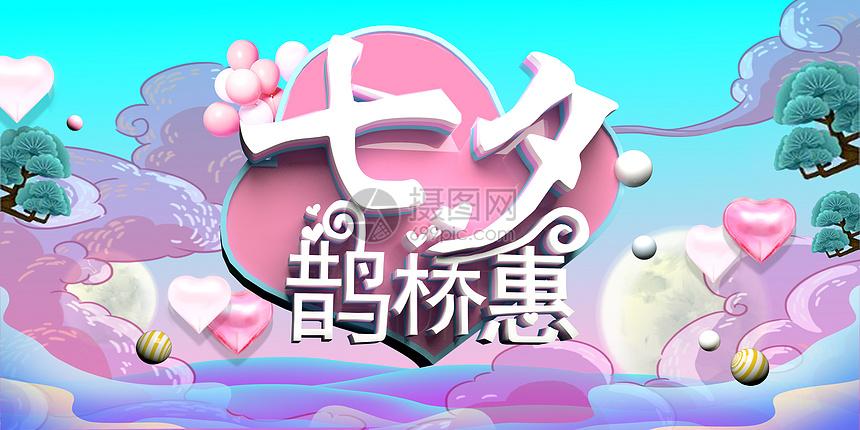 七夕鹊桥惠图片