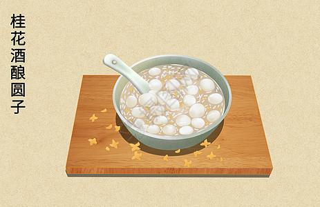 桂花酒酿圆子图片