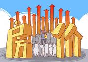 房价上涨漫画图片