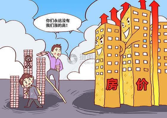 收入没有房价涨的高漫画图片