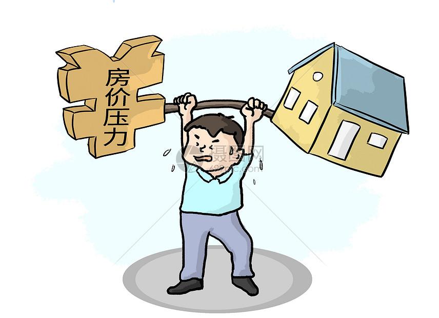 房价压力图片