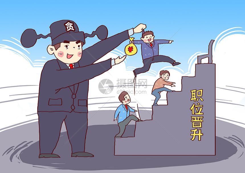 职位晋升反腐反贪漫画图片