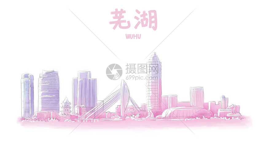芜湖地标建筑图片